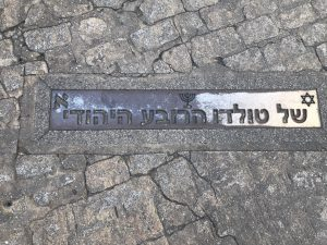 A Hebrew plaque reading Shel toledo harova ha yehudi