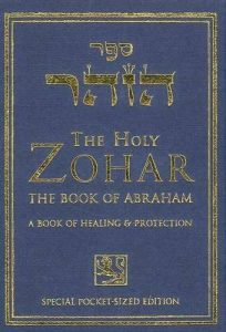 The cover of the Zohar