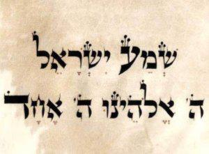 The Shema Prayer written in script